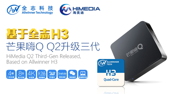 Allwinner H3 based HiMedia Q2 3rd Gen OTT box for 199RMB